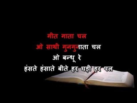 Geet Gata Chal O Saathi - Karaoke - Geet Gata Chal - Jaspal Singh