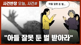 """남편한테 성병 옮자…시어머니 폭행한 며느리 """"아들 잘못 둔 벌 받아라"""" / JTBC 사건반장"""
