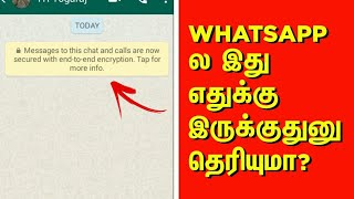 What is end to end encryption in whatsapp? Explained ||In tamil