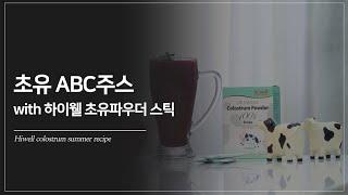 ABC주스 업그레이드 버전~ ABCC주스ㅣ여름 간식 레…