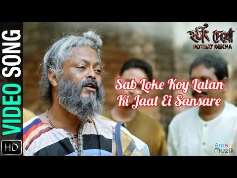 Sab Loke Koy Lalan Ki Jaat Ei Sansare Video Song   Hothat Dekha Bangla Movie 2016   Kartik Das Baul