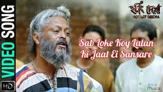 Download Hindi Video Songs - Sab Loke Koy Lalan Ki Jaat Ei Sansare Video Song   Hothat Dekha Bangla Movie 2016   Kartik Das Baul