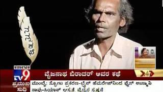 "TV9 - Comedy Actor BIRADAR tragedy story in ""Nanna Kathe"" - Full"
