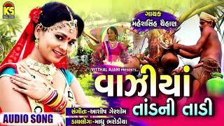 Vanjiya Taad Ni Tadi Ⅰ Maheshsinh Chuahn Ⅰ Gujarati Dj Song 2019