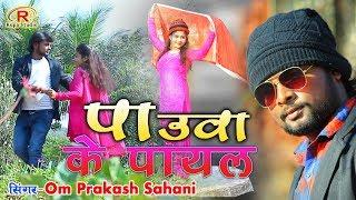 New Bhojpuri Romantic Love song   2019   Paw Ke Payal Dil kre Ghayam    Singer Omprakash Sahani
