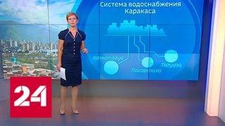 Нехватка воды в Каракасе: венесуэльцев спасает сезон дождей - Россия 24