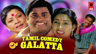 Senthil Comedy Scenes | Tamil Comedy Galatta | Tamil Hit Comedy Collection | Tamil Best Comedy