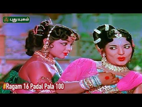 #RagaSuddhaDhanyasi #ராகம்16பாடல்பலநூறு #PuthuyugamTV   Lyrics of Neeyae Unakku Endrum from Bale Pandiya and Kangal Enge nenjamum Enge from Karnan Sung by Suchithra Balasubramanian...   SUBSCRIBE US |  http://bit.ly/1KcnRTs  Click Here to Watch More |   Natchathira Jannal | https://www.youtube.com/playlist?list=PLjzd-wUqnJvSauRqGkzNfE1kCxfdJKSu2  Rusikkalam Vanga | https://www.youtube.com/playlist?list=PLjzd-wUqnJvQjzEMPZ0uYKAbyABeQ8aBj  Alayangal Arputhangal | https://www.youtube.com/playlist?list=PLjzd-wUqnJvT3rvEgviW9OO7u-zYFWEoJ  Anmeega Thagaval | https://www.youtube.com/playlist?list=PLjzd-wUqnJvSdEkm7nF9Bk5mc8FL-eghJ  First Frame | https://www.youtube.com/playlist?list=PLjzd-wUqnJvT1Wq_IBKBqerjrQxkZR1MU    Connect With Us:  http://www.puthuyugam.tv/  https://www.facebook.com/Puthuyugamtv  https://twitter.com/PuthuyugamGec