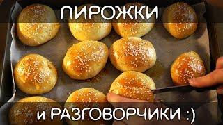 Пирожки с плавленым сыром - делюсь простым рецептом