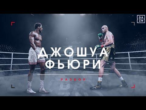 Энтони Джошуа - Тайсон Фьюри: Бой! Кто победит? Новости бокса!