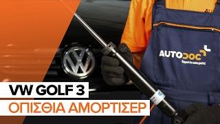 Τοποθέτησης Αμορτισέρ εμπρος και πίσω VW GOLF: εγχειρίδια βίντεο