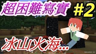 當個創世神※Minecraft※超困難寫實生存 Ep.2 上冰山下火海 thumbnail