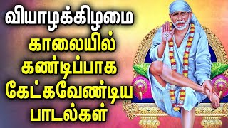 Lord Sai Baba Bhakti Padalgal | Best Sai Baba Tamil Devotional Songs