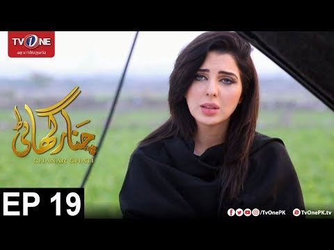 Chanar Ghati - Episode 19 - TV One Drama - 13th December 2017