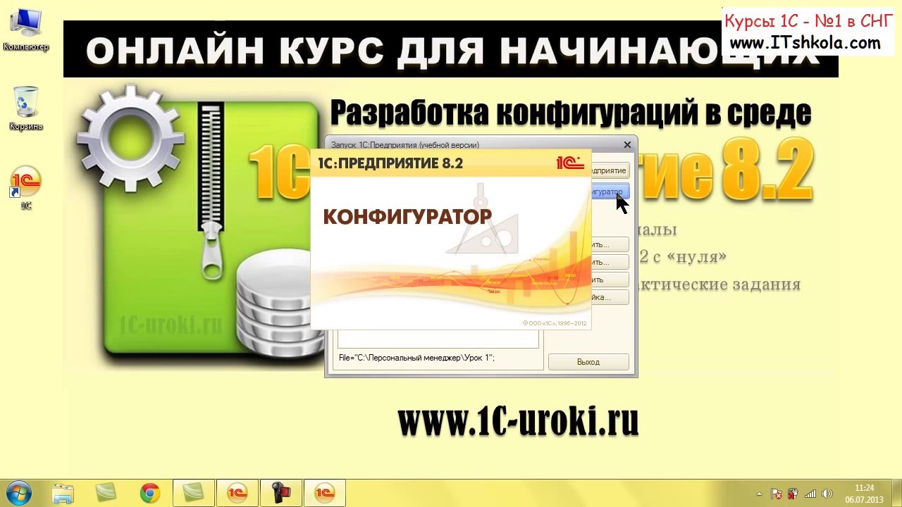 Курсы бухгалтерия с нуля 1с при регистрации ип система налогообложения сроки