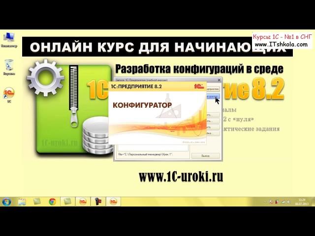 Обучение 1с бухгалтерия онлайн с нуля бухгалтерия для 1с программиста