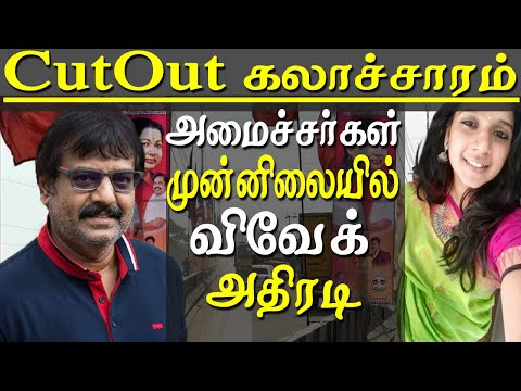 banner accident in chennai actor vivek take on the political parties tamil news