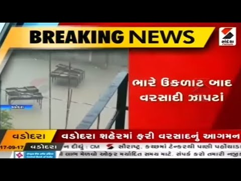 Monsoon 2017 : Rainfall again in Vadodara city ॥ Sandesh News