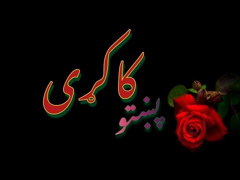 Pashto Sad Tapay sandra HD : پشتو خو ږي ټپي سدره thumbnail