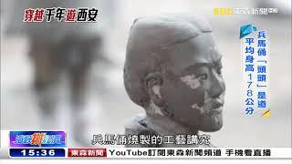 秦兵馬俑唐不倒翁 西安旅宣玩新招《海峽拼經濟》@東森新聞 CH51
