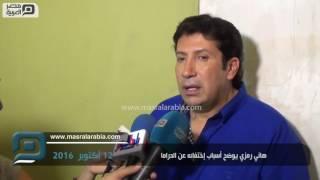 بالفيديو| هاني رمزي يوضح أسباب إختفائه عن الدراما