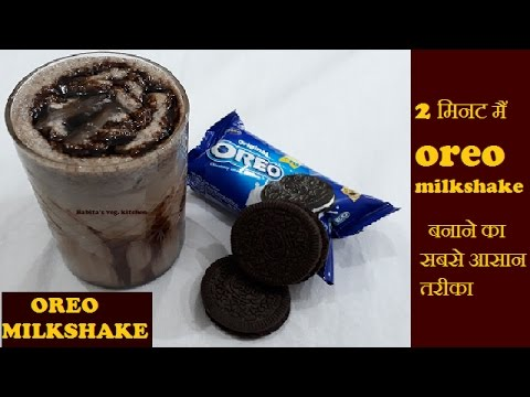 Oreo Milkshake | Oreo Milkshake Without Icecream | How To Make Oreo Milkshake In 2 Minutes
