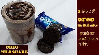 Oreo Milkshake | Oreo Milkshake Without Icecream | How To Make Oreo Milkshake In 2 Minutes