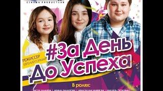 """Саундтрек к фильму  """"За День До успеха"""""""