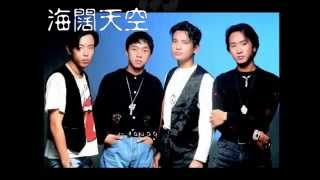 海闊天空 - Beyond中文/拼音(Chinese/Pinyin) 歌詞