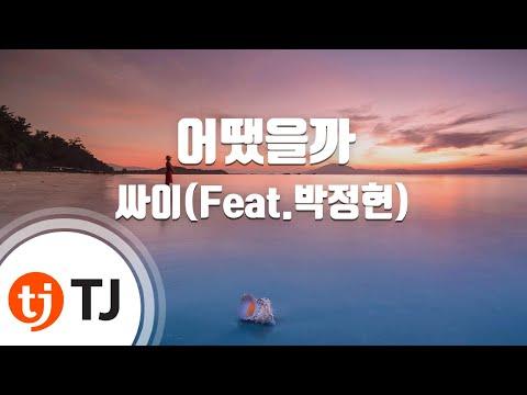 [TJ노래방] 어땠을까 - 싸이(Feat.박정현)(PSY) / TJ Karaoke