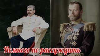 Почему Николаю II простили всё, а Сталину не могут?  военные истории