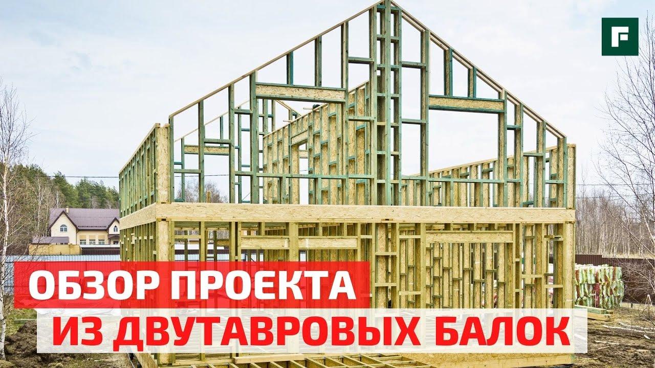 Деревянные двутавровые балки: альтернатива пиломатериалам в разгар сырьевого кризиса? // FORUMHOUSE