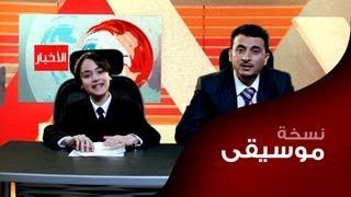 MahboobaTV | خبر جديد | أيمن رمضان & سمى أسامة