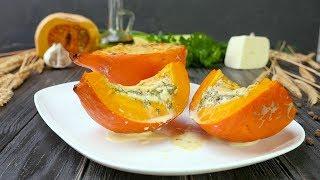 Тыква с сыром - Рецепты от Со Вкусом