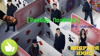 """ОБЗОР ФИЛЬМА- """"ИЛЛЮЗИЯ ОБМАНА 2"""". [Фабрика Кино]"""