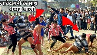 थप्पड़ बाजी जावेद ग़नी ने रेल बना दी एक साथ सबकी /javed gani ki kushti
