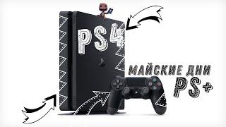 Майский PS+