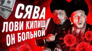 СЯВА - ЛОВИ КИПИШ (official Video)