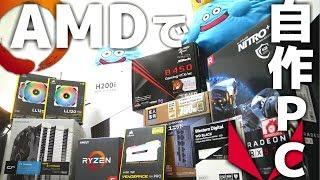 【自作PC】徹底解説!!AMDパーツの選びかた教えます。~RYZENとRadeonで新メインPC自作~