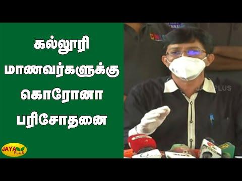 கல்லூரி மாணவர்களுக்கு கொரோனா பரிசோதனை   Radhakrishnan   TN Health Secretary