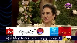 Maria Wasti Answers To Rapid Fire Questions Session With Aamir Liaquat | Eid Ki Kushyon Mein BOL