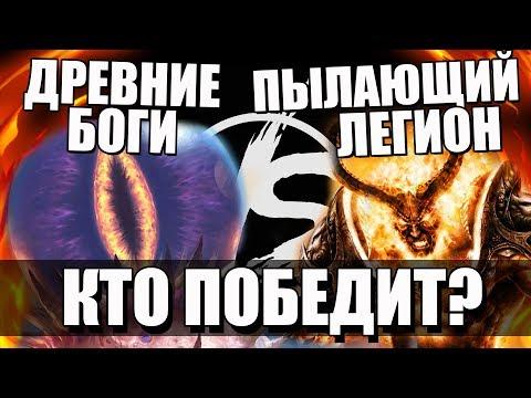 Пылающий Легион VS Древние Боги |  world of warcraft