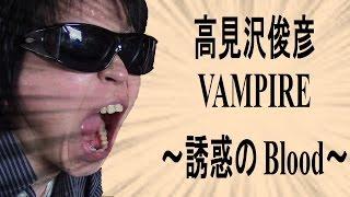 【一発勝負 one-shot deal】高見沢俊彦 VAMPIRE 〜誘惑のBlood〜