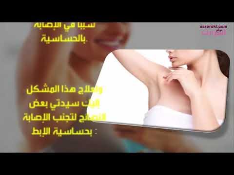 a9b9ec7ee حساسية الإبط أسبابها وسبل علاجها - YouTube
