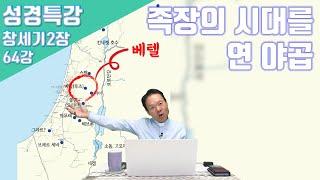 21/05/10 황창연 신부 성경특강 창세기 2장 64…
