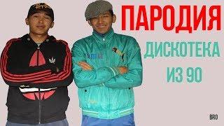 НОВЫЙ КЛИП  Дискотека из 90-Райм Артур feat. Zhenis  (ПАРОДИЯ BRO PRODUCT)