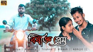 """""""বিষাক্ত প্ৰেম""""/Bikhakta Prem/Assamese Love story/Present by A.D Short Films//Rh Production"""
