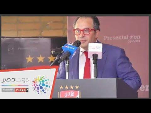 اليوم السابع :محمد كامل يشكر إعلام المصريين علي دعم رعاية بريزنتيشن للأهلي