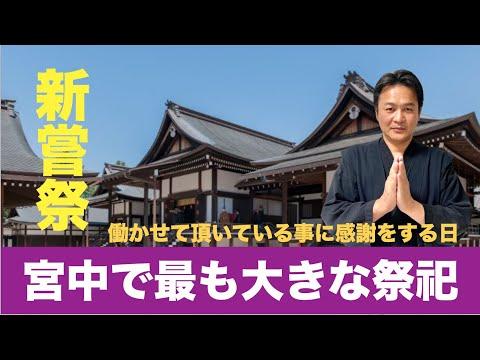 宮中最大の祭祀【新嘗祭】新嘗祭とはなんなのか?