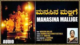 B.K.Sumitra ► Dharmasthala Bhakthi Geethagalu | Manasina Mallige | Kannada Devotional Songs